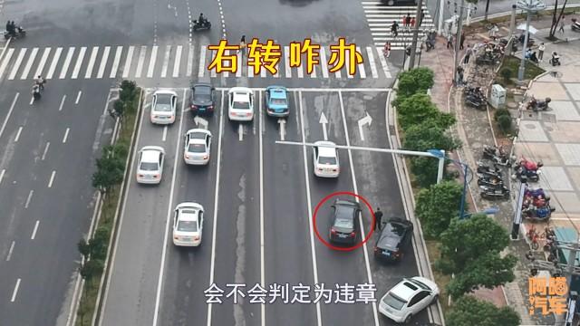 右转车道被堵了怎么办?可以从直行车道右转吗?做错了罚你没商量