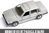 让34岁车模重获新生 翻新沃尔沃760 GLE