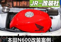 老车玩改装:上世纪经典微型车本田N600