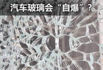 汽车玻璃会自爆?钢化玻璃的成长之路