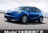 比Model 3强在哪?Model Y全面信息汇总