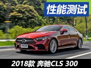 谁明浪子心 测试奔驰CLS 300 豪华型