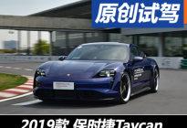 非典型电动车 试保时捷Taycan Turbo S