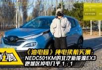 NEDC501KM的北汽新能源EX3,跑城区掉电几乎1:1