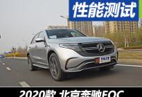 质感出众/电耗略高 测试北京奔驰EQC