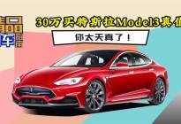 30就想买特斯拉Model 3?除了简配还有这些坑