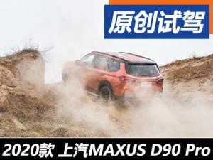 硬派新选择 试上汽MAXUS D90 Pro柴油版