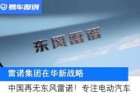 雷诺集团在华新战略 中国再无东风雷诺!专注EV和轻型商用车