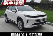 搭载1.5T发动机 星途LX新增车型申报图