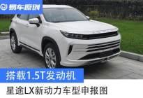 星途LX新动力车型申报图 搭1.5T发动机/或匹配CVT变速箱