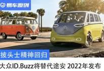 披头士精神回归 大众ID.Buzz将替代途安 2022年发布