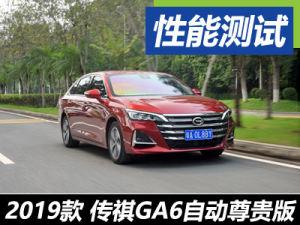 有意外的驚喜 測試2019款廣汽傳祺GA6