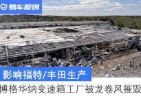 影响福特/丰田生产 博格华纳美国变速箱工厂被龙卷风摧毁