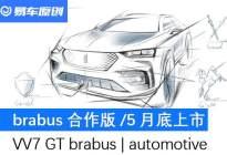 WEY VV7 GT brabus版设计图曝光 将于5月底上市