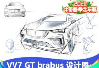 定制高端豪华 VV7 GT新车型设计草图