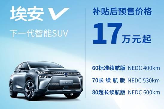 埃安V预售,5G+L3自动驾驶,抢占下一代智能SUV制高点