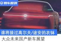 谁将接过高尔夫/途安的衣钵 大众未来国产新车展望