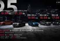领克05终于来了!17.58—21.28万元 这就是次时代汽车吗?