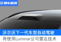 沃尔沃SPA2车型2022年亮相 将预先搭载高速公路自动驾驶功能