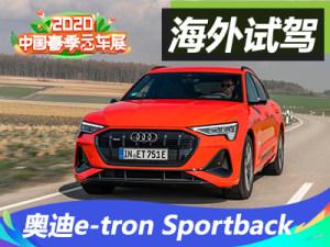 不破而立 首试奥迪e-tron Sportback