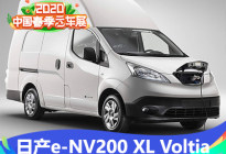 日产e-NV200 XL Voltia厢式货车官图