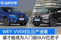谁才能成为入门级SUV的扛把子 WEY VV5对比日产逍客