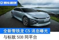 全新雪铁龙C5消息曝光 有望年内发布/与标致508同平台