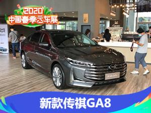 两款动力 新款传祺GA8将于7月初上市