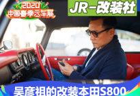 老车玩改装:吴彦祖的改装精品本田S800