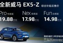 年轻家庭首台智能SUV威马EX5-Z上市,补贴后14.98万元起,送三年免费充电