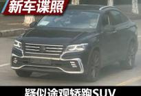 基于新款Tiguan 曝上汽大众途观轿跑SUV
