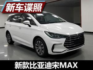 進化龍臉 新款比亞迪宋MAX申報圖曝光