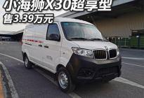 售3.39万 华晨鑫源小海狮X30超享型上市