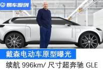 戴森电动车原型曝光 续航966km/尺寸超过奔驰GLE