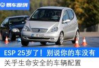 一个关乎生命安全的车辆配置 在诞生25年后依然还没成标配