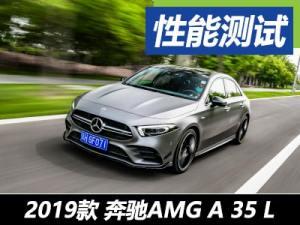 战斗力爆表 测试北京奔驰AMG A 35 L