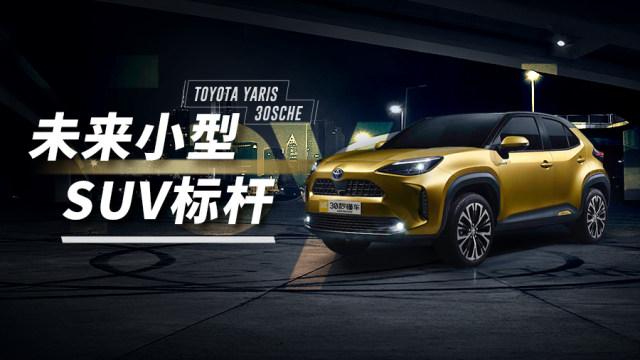 "TNGA架构 混动带四驱 丰田10万价位""王炸""SUV来了"