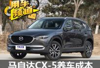 小保养624元 马自达CX-5养车成本解读