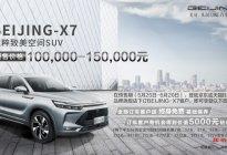 预售价10万-15万元,BEIJING-X7迎来云端品鉴首秀!