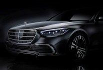 顶级豪车也开始主攻年轻化了 全新一代奔驰S级官方预告图曝光