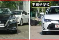 这两款车月销破万/13万拿下 轩逸VS卡罗拉你选谁?