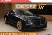 """欧陆GT Aurum特别版,行走的""""土豪金"""""""