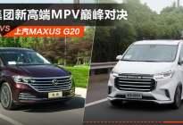 对比完上汽MAXUS G20,感觉新上市的大众威然不香了