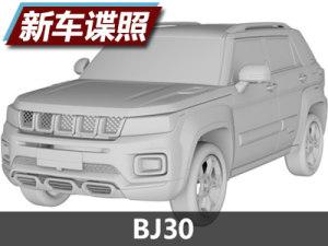 四季度上市 北京越野BJ30專利圖曝光