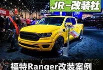 JR-改装社:福特Ranger改装案例剖析