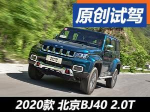 全新2.0T+8AT 试驾2020款北京BJ40 2.0T