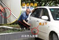 车子拐弯车身刮蹭卡住,如何让划伤不再扩大,开车撞墙演示给你看