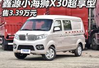 3.39万起 华晨鑫源小海狮X30超享型上市