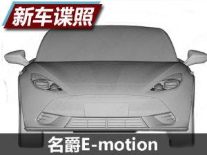 年內就量產 名爵E-motion專利圖曝光