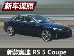 雙門版也來了 新款奧迪RS 5 Coupe諜照